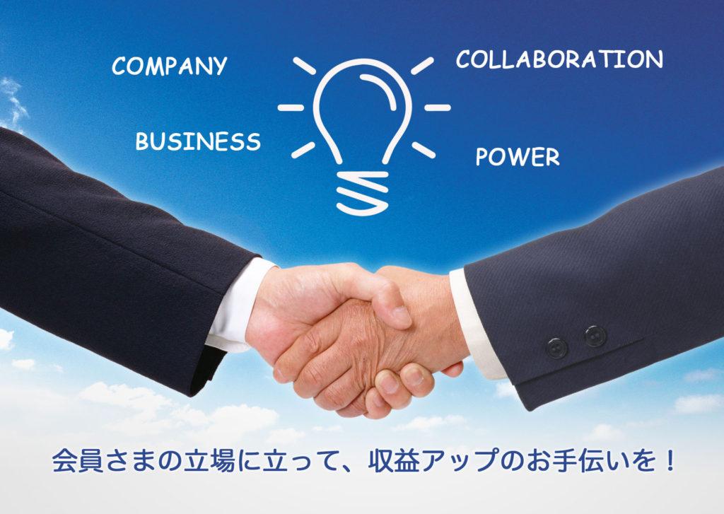 合同会社シーオーラボはコラボ企画で企業の収益アップをお手伝いします